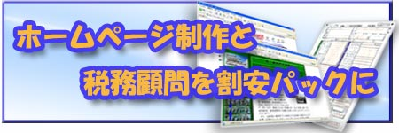 ホームページ制作と税務顧問を割安パックにしたお得なサービス