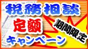 泉税理士事務所 税務相談定額キャンペーン
