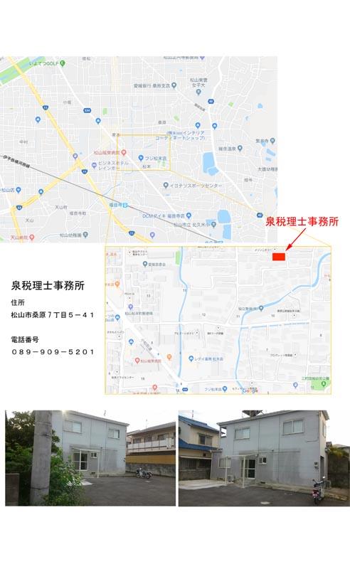 愛媛県松山の税理士事務所案内図